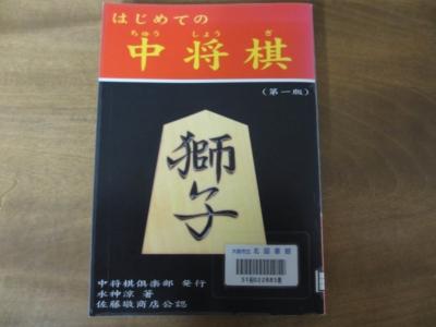 中将棋a.JPG